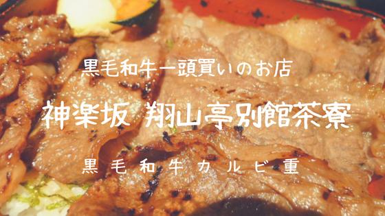 神楽坂翔山亭別館茶寮