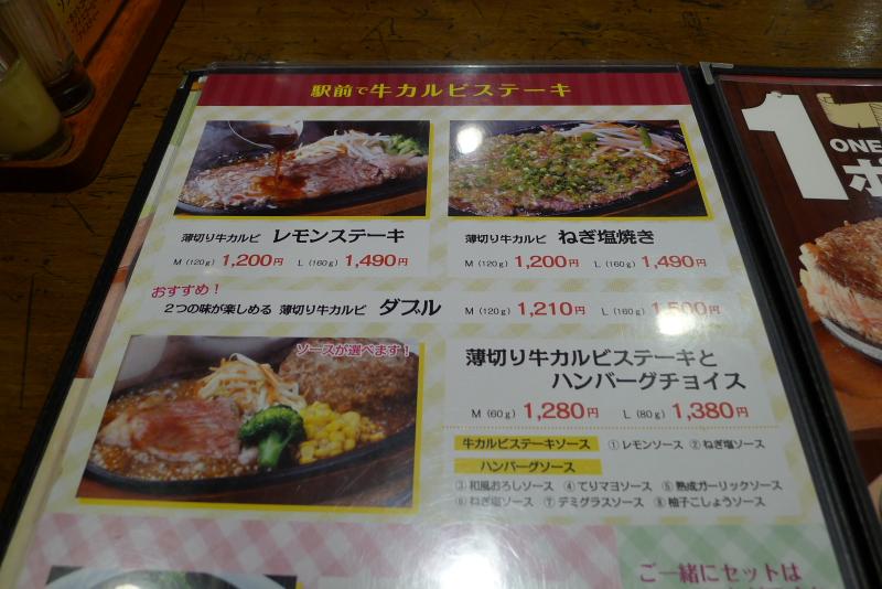 水道橋駅近くのステーキと焙煎カレーの店ふらんす亭のメニュー