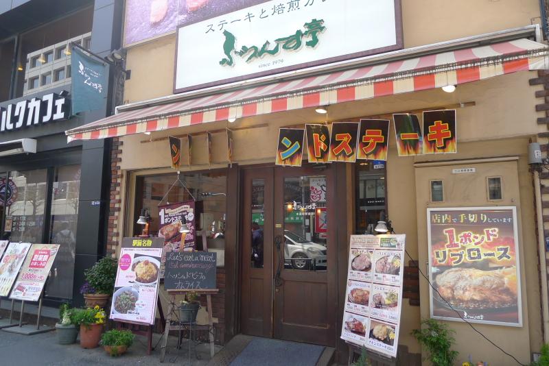 水道橋駅近くのステーキと焙煎カレーの店ふらんす亭の店の外観