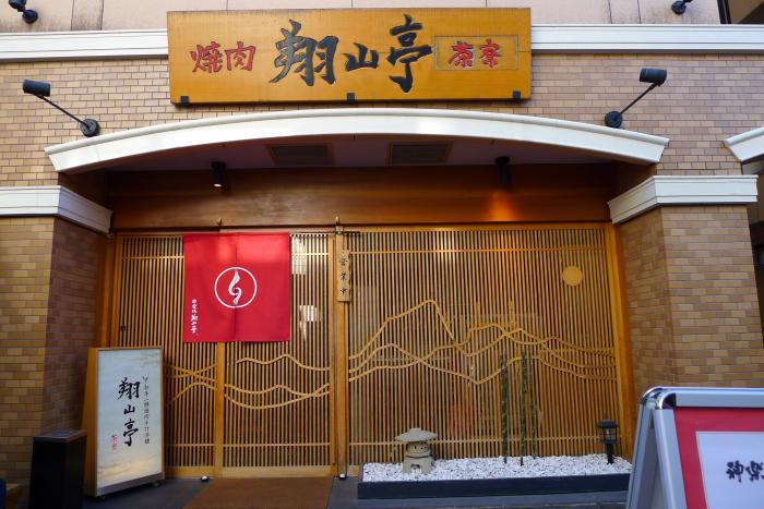 神楽坂_翔山亭の店構え