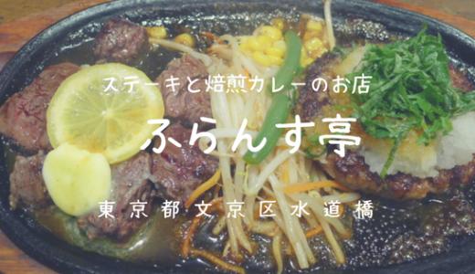 【ふらんす亭】ボリュームたっぷりのステーキが食べられるお店。ソースが選べる【水道橋ランチ】