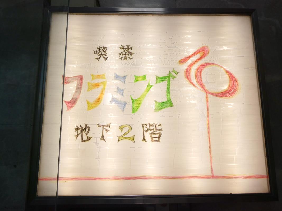 豊島区池袋にある純喫茶フラミンゴの看板