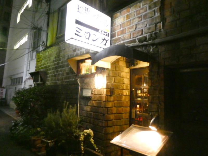神保町の老舗喫茶店ミロンガ・ヌオーバのレンガ造りの外観