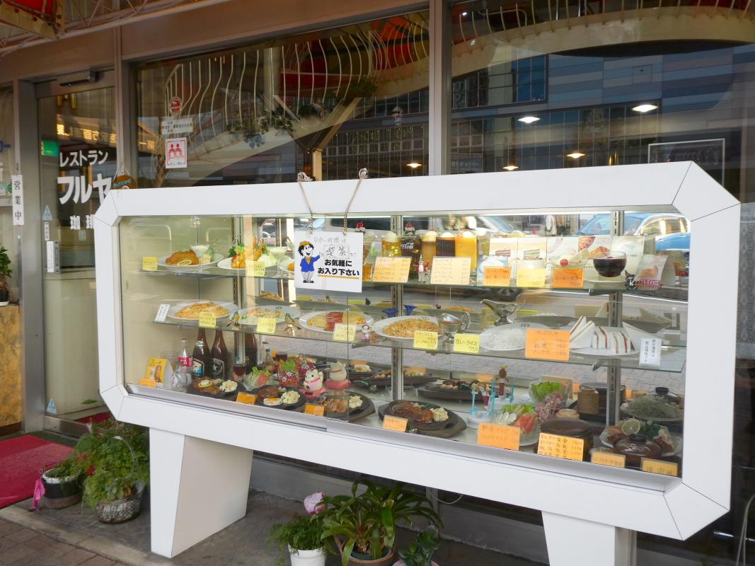 熱海駅前のレストランフルヤのフードサンプル
