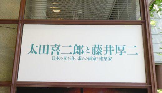 太田喜二郎と藤井厚二@目黒区美術館