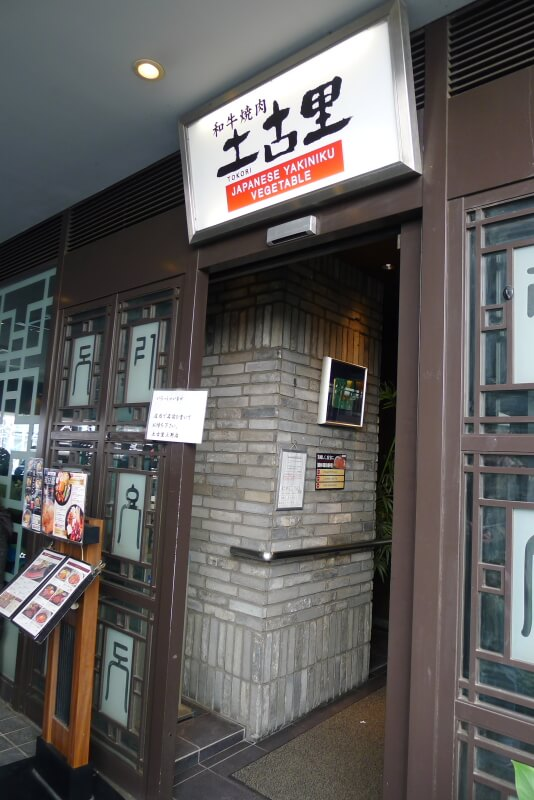 上野焼肉ランチ_土古里の入り口