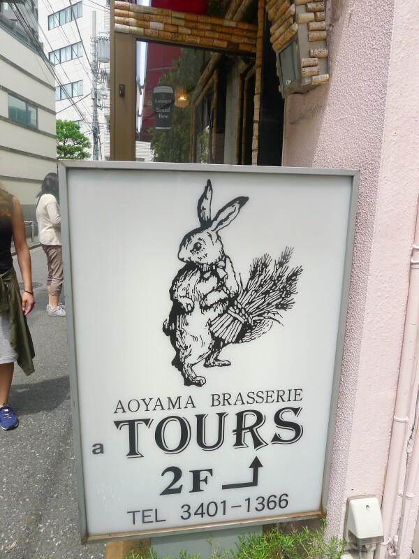 表参道ランチ_tours_ビストロ